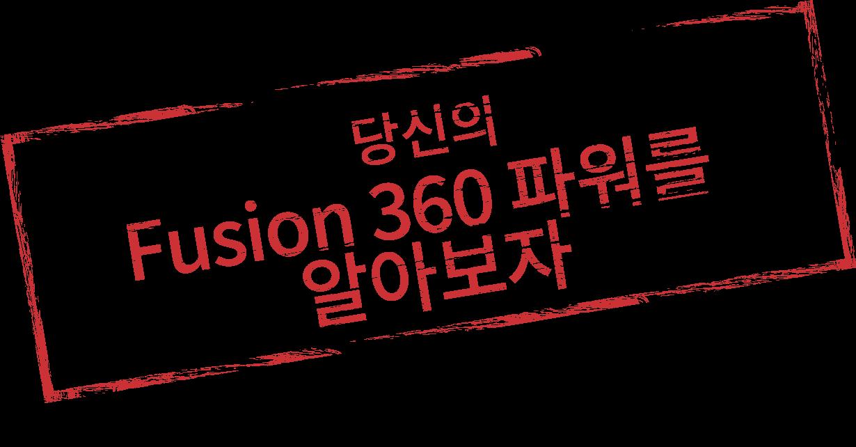 당신의 Fusion 360 파워를 알아보자